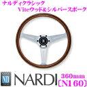 【本商品エントリーでポイント7倍!!】NARDI ナルディ CLASSIC(クラシック) N160 360mmステアリング 【Viteウッド&シルバースポーク】