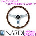 【本商品エントリーでポイント9倍!】NARDI ナルディ CLASSIC(クラシック) N161 360mmステアリング 【Viteウッド&ポリッシュスポーク】