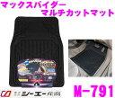 シーエー産商 M-791 マックスパイダー マルチカットフロ...