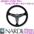 NARDI ナルディ SPORTS TYPEラリー N755 350mmディープコーンタイプステアリング 【パンチングレザー/レッドステッチ/オフセット80mm】