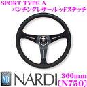 NARDI ナルディ SPORTS TYPE A N750 360mmステアリング 【パンチングレザー/レッドステッチ】