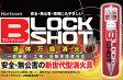 Block Shot HC-007 液体万能消火剤 【安全・無公害・環境にやさしい新世代消火具!!キッチンやストーブ以外にもキャンピングカー等の備えにも!!】