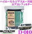 MLITFILTER エムリットフィルター D-010 ハイエース/レジアスエース 専用エアコンフィルター 【トヨタ ハイエース 200系 /200系レジアスエース用】