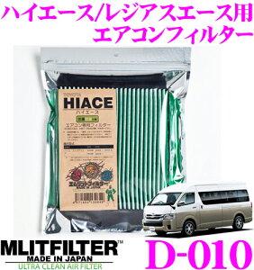 MLITFILTER エムリットフィルター レジアスエース エアコン フィルター