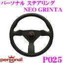 PERSONAL パーソナル P025 NEO GRINTA φ35 (ネオ グリンタ 350mm) 【ブラックレザー/ブラックスポーク/レッドステッチ】