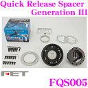 楽天クレールオンラインショップFET SPORTS FQS005 Quick Release Spacer GenaratioIII クイックリリーススペーサー ジェネレーションIII 【ステアリング交換がワンアクションで可能!】