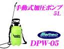 大自工業 Meltec DPW-05 手動式加圧ポンプ(5L) 【簡単操作でどこでもシャワー!!】