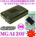 【本商品エントリーでポイント6倍!】CLESEED MGA120F 24V 100V 疑似正弦波インバーター 【定格出力120W 最大出力130W 瞬間最大出力300W】 【スマホ用microUSB mini5pin変換ケーブル付! シガーソケット接続 USB2.1A】
