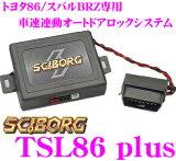 【!】【!!カードOK!!】サイボーグ★SCIBORG TSL86 Plus OBDII接続車速連動オートドアロックシステム【時速20kmで自動ドアロック!!シフトをPにすれば自動