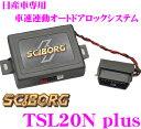SCIBORG サイボーグ TSL20N Plus OBDII接続車速連動オートドアロックシステム【時速20kmで自動ドアロック!シフトをPでアンロック!エルグランド キューブ セレナ マーチ リーフ NV350キャラバン等に対応】