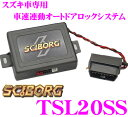 SCIBORG サイボーグ TSL20SS OBDII接続車速連動オートドアロックシステム 【シフトをP以外にすれば自動ドアロック!シフトをPでアンロック!】【スズキ車用/ワゴンR MRワゴン パレット ラパン対応】