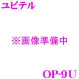 ユピテル★OP-9U レーダー探知機用電源直結コード【ストレートミニプラグDC12V出力3m】