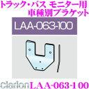 クラリオン LAA-063-100 トラック・バス用モニター用 車種別ブラケット 【エルフ(標準ルーフ車) コンドル2t車対応】