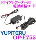 ユピテル OP-E755 ドライブレコーダー用 電源直結コード 【DRY-FV93WG/DRY-FH92WG/DRY-FH72GS等対応】