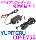 ユピテル★OP-E755 ドライブレコーダー用電源直結コード【DRY-FV93WG/DRY-FH92WG/DRY-FH72GS対応】