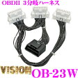 VISION OB-23W OBDIIコネクタ3分岐ハーネス 【OBDIIカプラを使用する機器を3つまで接続できる!!】