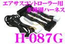 データシステム H-087G エアサスコントローラーASC680L/ASR681用ハーネス 【レクサスLS460/LS460L/LS600h/LS600hL前期...