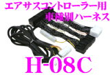データシステム★Datasystem H-08CエアサスコントローラーASR681用ハーネス【レクサスRX350/RX450h】