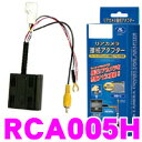 データシステム RCA005H リアカメラ接続アダプター 【純正バックカメラを市販ナビに接続できる!!】 【ライフ/ゼスト等】