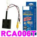 データシステム RCA006T リアカメラ接続アダプター 【純正バックカメラを市販ナビに接続できる! エスティマ等】
