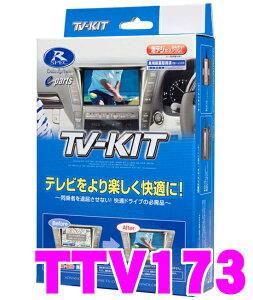 TV-KIT