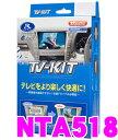 データシステム テレビキット NTA518 オートタイプ TV-KIT