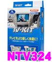 データシステム★Datasystem NTV324 テレビキット(切り替えタイプ) TV-KIT【走行中にTVが見られる!】【日産・スズキ・マツダディーラーオプション(HM512D-A/HM512D-W/MS110-A/MM312D-W/C9NC(C9NC V6 650))など】