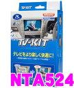データシステム★Datasystem NTA524 テレビキット(オートタイプ) TV-KIT【走行中にTVが見られる!】【日産・スズキ・マツダディーラーオプション(HM512D-A/HM512D-W/MS110-A/MM312D-W/C9NC(C9NC V6 650))など】