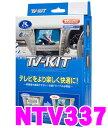 汽车音响 - データシステム テレビキット NTV337 切替タイプ TV-KIT 【日産ディーラーオプション等 走行中にTVが見られる!】