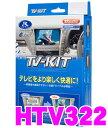 データシステム テレビキット HTV322 切替タイプ TV-KIT 【ホンダDOP(VXU-185