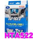 データシステム HTA522 テレビキット(オートタイプ) TV-KIT 【ホンダDOP(VXH-128VF VXM122-VFi VXM-122VF VXM-128VS VXM-128VSX VXM-135VFNi VXM-128C VXM-145VSi)等】 【走行中にTVが見られる!】