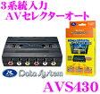 データシステム AVS430 3系統入力AVセレクターオート 【映像信号を検知して自動で切り替え!!オプションで手動切り替えも可能!!】