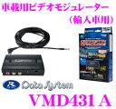 データシステム VMD431A 車載用ビデオモジュレーター 【RCAビデオ出力をアナログTVアンテナを通じて直接入力できる!!】 【ベンツ・BMW等の輸入車用】