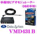 データシステム VMD431B 車載用ビデオモジュレーター 【RCAビデオ出力をアナログTVアンテナを通じて直接入力できる!!】 【国産車および加工取付用】