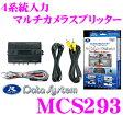 データシステム MCS293 4系統入力マルチカメラスプリッター 【最大4台のカメラ映像を合成して出力!!】