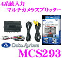 データシステム MCS293 4系統入力マルチカメラスプリッター 【最大4台のカメラ映像を
