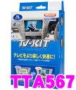 データシステム TTA567 テレビキット(オートタイプ) TV-KIT 【レクサスLS(H24.10〜)/IS(H24.8〜)/CT200h(H24.9〜)/...