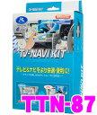 データシステム TTN-87 テレビ&ナビキット 【レクサスLS(H24.10〜)/IS(H24.8〜)/CT200h(H24.9〜)/マークX(H24.9〜)...