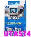 データシステム テレビキット UTA574 オートタイプ T...