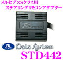 データシステム STD442 メルセデスベンツSクラス(W221)地デジチューナー用 ステアリングリモコンアダプター 【三菱電機製 地デジチューナーTU300D装着車用】