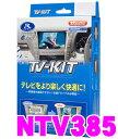データシステム NTV385 テレビキット(切替タイプ) TV-KIT 【日産ディーラーオプション(MP313D-A)マツダディーラーオプション(A9PA(A9PA V6 650)C9PA(C9PA V6 650) )等】 【走行中にTVが見られる!】