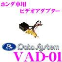 【本商品エントリーでポイント5倍!】データシステム VAD-01 RCA013H/RCA018H用ビデオアダプター 【フィット オデッセイ等】