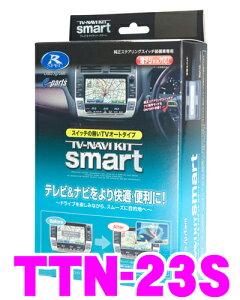 TTN-23S