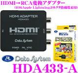 データシステム★Datasystem HDA433-A HDMI→RCA変換アダプター【iOS:Apple Lightningコネクタ搭載端末用接続ケーブル/2ポートシガー電源アダプター同梱】