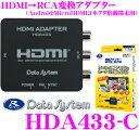 データシステム HDA433-C HDMI→RCA変換アダプター 【Android:MicroHDMIコネクタ搭載端末用接続ケーブル/2ポートシガー電源アダプター同梱】