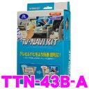 データシステム TTN-43B-A テレビ&ナビキット(ビルトインタイプ) 【トヨタ 標準装備、メー