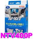 データシステム テレビキット NTV400P 切替タイプ TV-KIT 【日産/スカイライン(H26/2〜)】 【走行中にTVが見られる!】