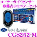データシステム CGS252-M コーナーガイドセンサー 【距離表示モニターセット】