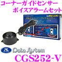 データシステム CGS252-V コーナーガイドセンサー 【ボイスアラームセット】