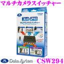データシステム CSW294 マルチカメラスイッチャー 【最...